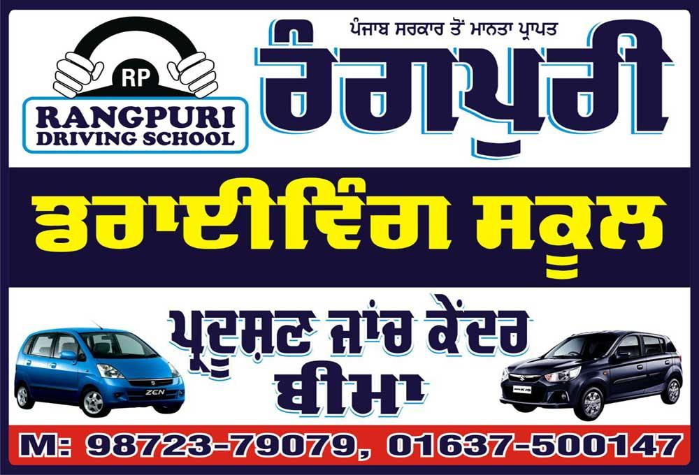 Rangpuri Driving Training School