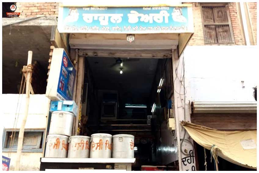 Rahul Dairy