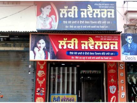 jewellery shop near me Archives - Explore Malout Shops, Hotel
