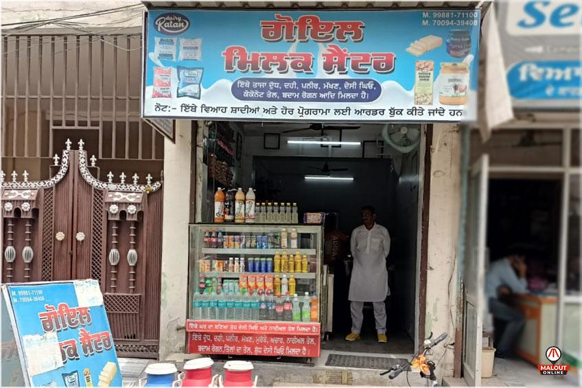 Goyal Milk Dairy